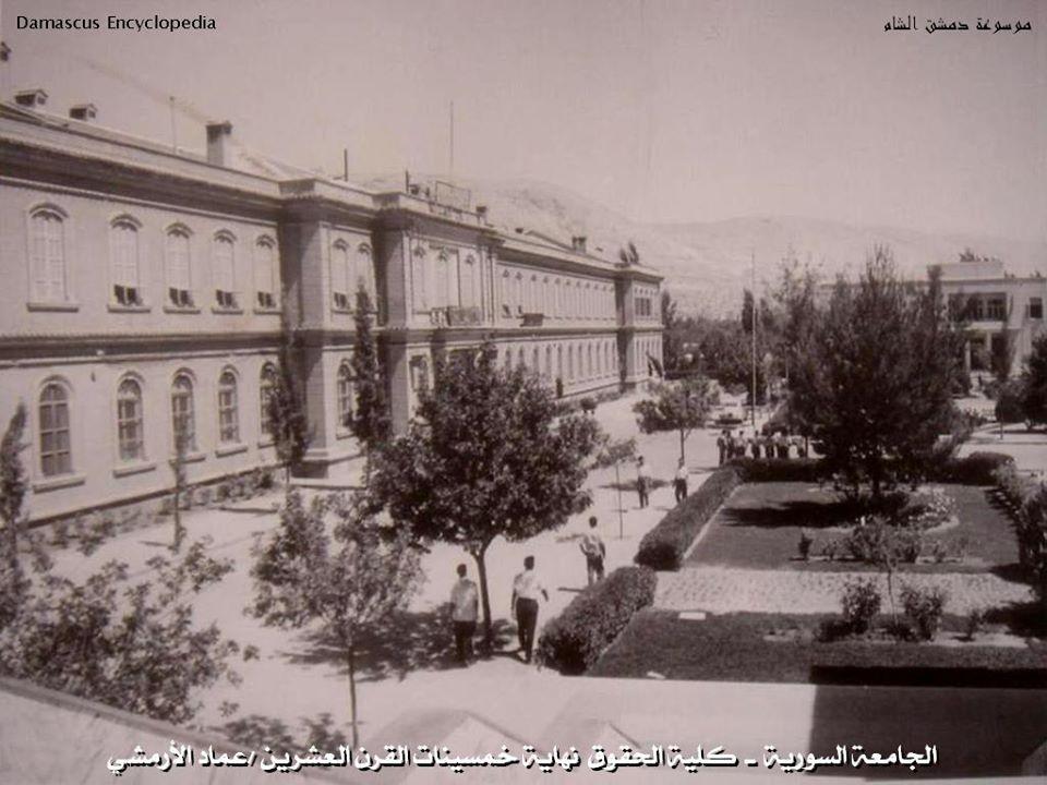 الجامعة السورية ـ كلية الحقوق في نهاية خمسينيات القرن العشرين
