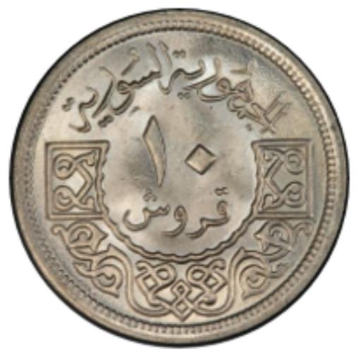 النقود والعملات السورية 1956 – عشرة قروش سورية