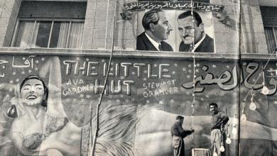 صورة سينما العبّاسيّة تبتهج وتبارك بميلاد الجمهوريّة العربيّة المتّحدة 1958