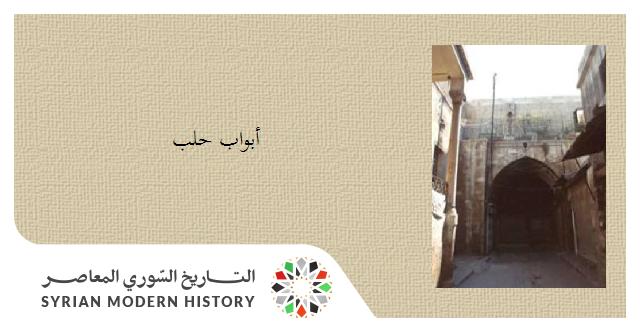 باسل عمر حريري: أبواب حلب