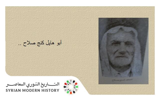 صورة أبو هايل كنج صلاح .. المجاهد الكبير وقلب الثورة النابض
