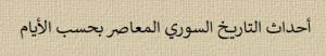 رؤساء سورية