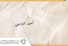 الموسوعة التاريخية لأعلام حلب .. أحمد الترميني