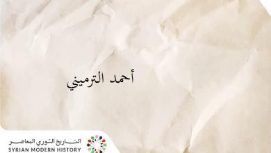 صورة الموسوعة التاريخية لأعلام حلب .. أحمد الترميني