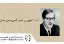 صورة سورية 1963- أديب الداوودي سفيراً لسورية في عمان