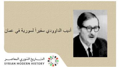 سورية 1963- أديب الداوودي سفيراً لسورية في عمان