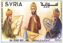 طوابع سورية 1996- أسبوع العلم 36 - أبناء موسى بن شاكر