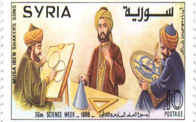 صورة طوابع سورية 1996- أسبوع العلم 36 – أبناء موسى بن شاكر