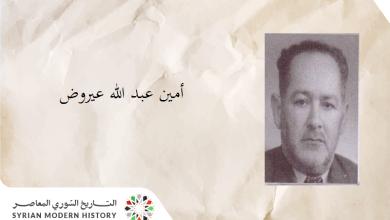 صورة أمين عبد الله عيروض .. الموسوعة التاريخية لأعلام حلب