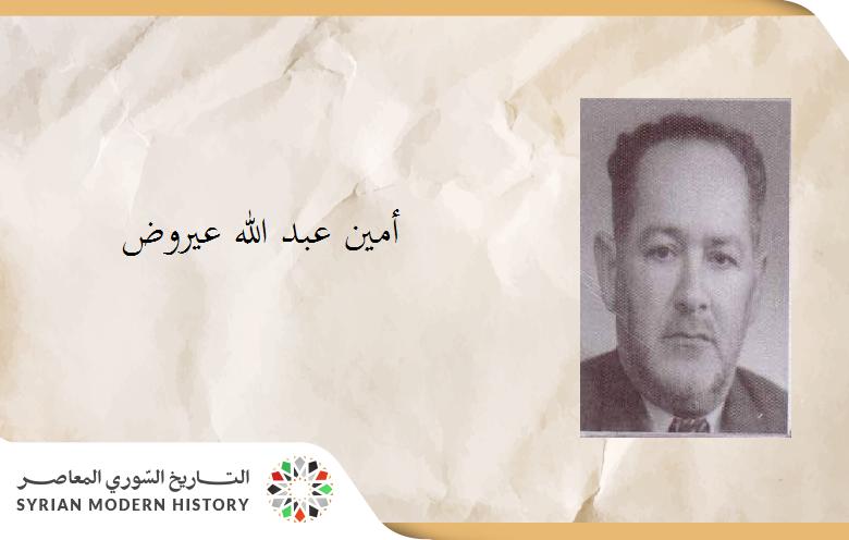 الموسوعة التاريخية لأعلام حلب: أمين عبد الله عيروض