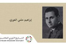صورة إبراهيم حلمي الغوري.. الموسوعة التاريخية لأعلام حلب