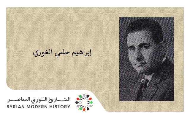 إبراهيم حلمي الغوري.. الموسوعة التاريخية لأعلام حلب