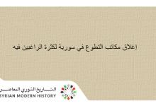 صورة سورية 1947 – إغلاق مكاتب التطوع في سورية لكثرة الراغبين فيه