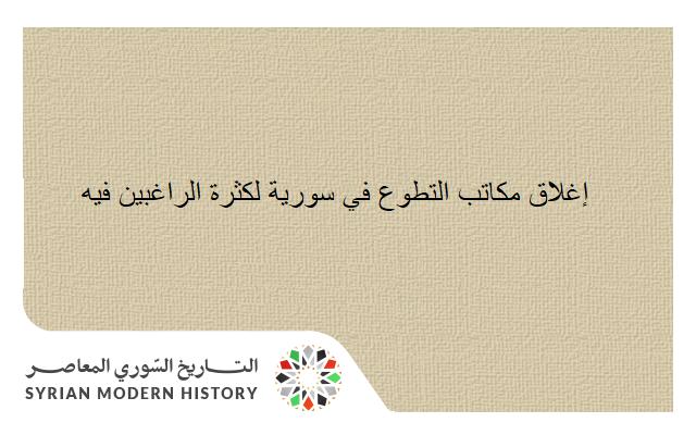 سورية 1947 - إغلاق مكاتب التطوع في سورية لكثرة الراغبين فيه