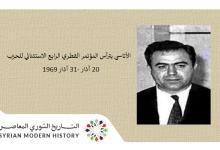 صورة سورية 1969 – الأتاسي يترأس المؤتمر القطري الرابع الاستثنائي للحزب