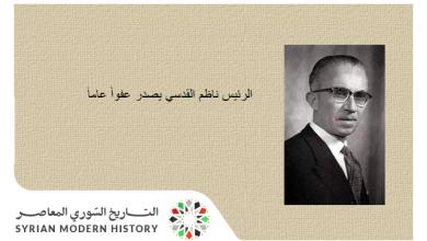 صورة سورية 1963- الرئيس ناظم القدسي يصدر عفواً عاماً