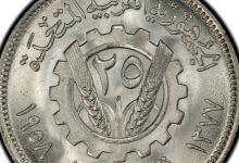 النقود والعملات السورية 1958 – خمسة وعشرون قرشاً سورياً