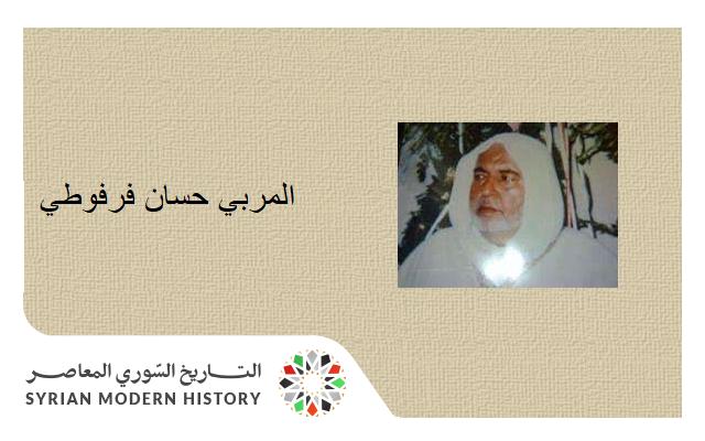المربي حسان فرفوطي.. الموسوعة التاريخية لأعلام حلب