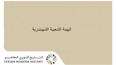صورة الهيئة الشعبية – عبد الرحمن الشهبندر