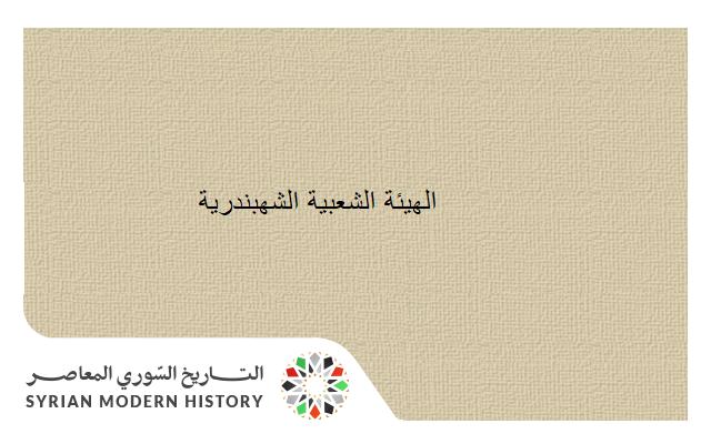 الهيئة الشعبية - عبد الرحمن الشهبندر