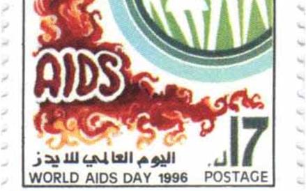 صورة طوابع سورية 1996- اليوم العالمي لمكافحة مرض الإيدز