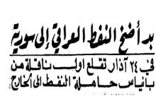 صورة سورية 1979- بدء ضخ النفط العراقي إلى سورية