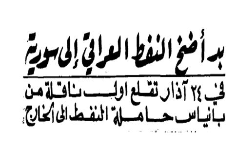 سورية 1979- بدء ضخ النفط العراقي إلى سورية