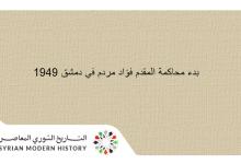 صورة سورية 1949- بدء محاكمة فؤاد مردم في قضية الأسلحة التي سيطرت عليها إسرائيل