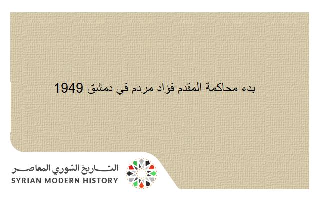 سورية 1949- بدء محاكمة فؤاد مردم في قضية الأسلحة التي سيطرت عليها إسرائيل