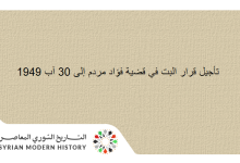 صورة سورية 1949 – تأجيل إصدار القرار في قضية فؤاد مردم