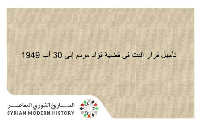 سورية 1949 - تأجيل إصدار القرار في قضية فؤاد مردم