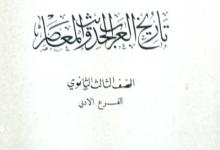 صورة سورية 1959- غلاف كتاب التاريخ للصف الثالث الثانوي مع فهرس المحتوى