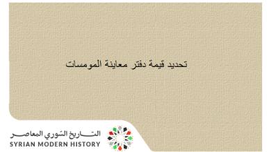 صورة وثائق سورية 1926 – تحديد قيمة دفتر معاينة المومسات