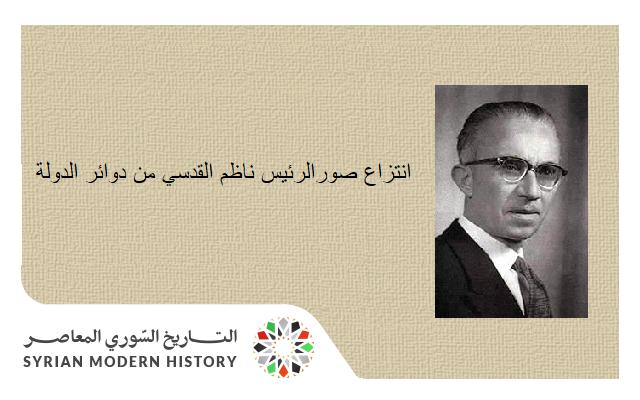 صورة سورية 1963- تفاصيل عن مجلس قيادة الثورة –انتزاع صور ناظم القدسي من دوائر الدولة
