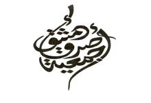 صورة جمعية أصدقاء دمشق
