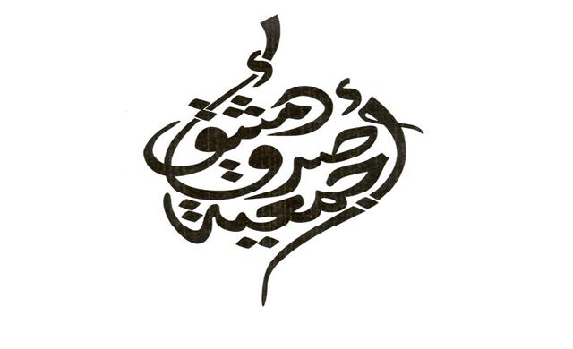 جمعية أصدقاء دمشق