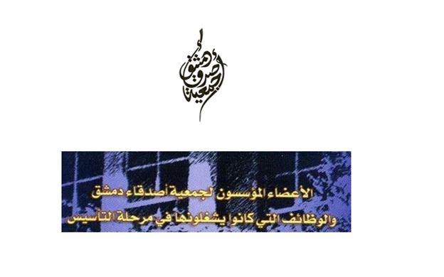 الأعضاء المؤسسون لجمعية أصدقاء دمشق عام 1976