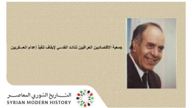 صورة سورية 1963- جمعية الاقتصاديين العراقيين تناشد القدسي لإيقاف تنفيذ إعدام العسكريين