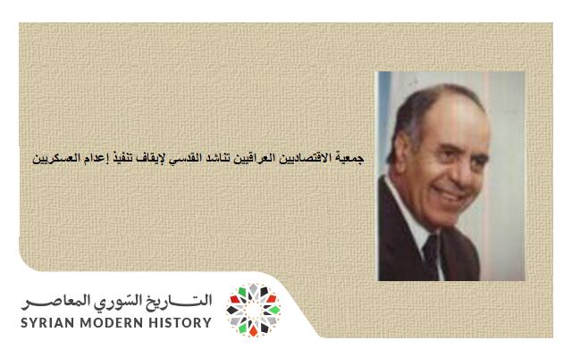 سورية 1963- جمعية الاقتصاديين العراقيين تناشد القدسي لإيقاف تنفيذ إعدام العسكريين