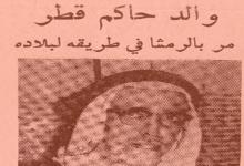 سورية 1963 - والد حاكم قطر يغادر دمشق براً