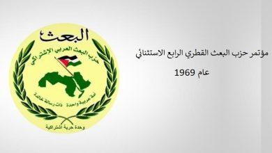 صورة مؤتمر حزب البعث القطري الرابع الاستثنائي عام 1969
