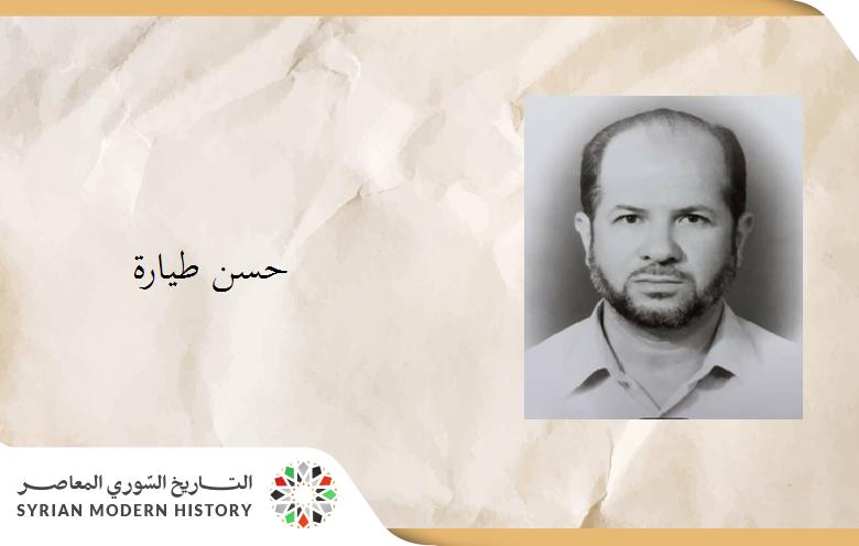 الموسوعة التاريخية لأعلام حلب :  حسن طيارة الطياري الكيلاني الحسني