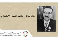 صورة خالد بكداش: مكافحة التدخل الاستعماري