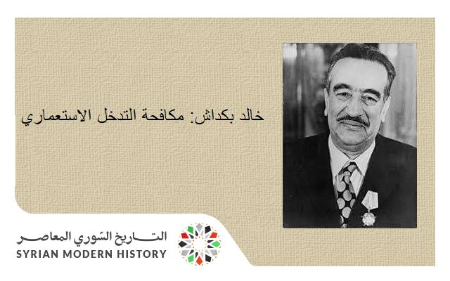 خالد بكداش: مكافحة التدخل الاستعماري