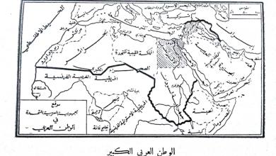 صورة خريطة الوطن العربي في المنهاج المدرسي السوري بعد قيام الوحدة
