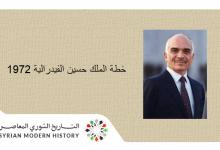 """خطة الملك حسين الفيدرالية 1972 .. """"المملكة العربية المتحدة"""""""