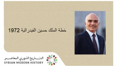 """صورة خطة الملك حسين الفيدرالية 1972 .. """"المملكة العربية المتحدة"""""""