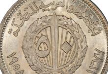 النقود والعملات السورية 1958 – خمسون قرشاً سورياً