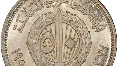 صورة النقود والعملات السورية 1958 – خمسون قرشاً سورياً