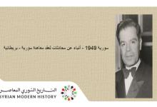 صورة سورية 1949 – أنباء عن محادثات لعقد معاهدة سورية – بريطانية
